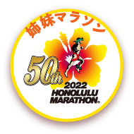 2020 JAL HONOLULU MARATHON