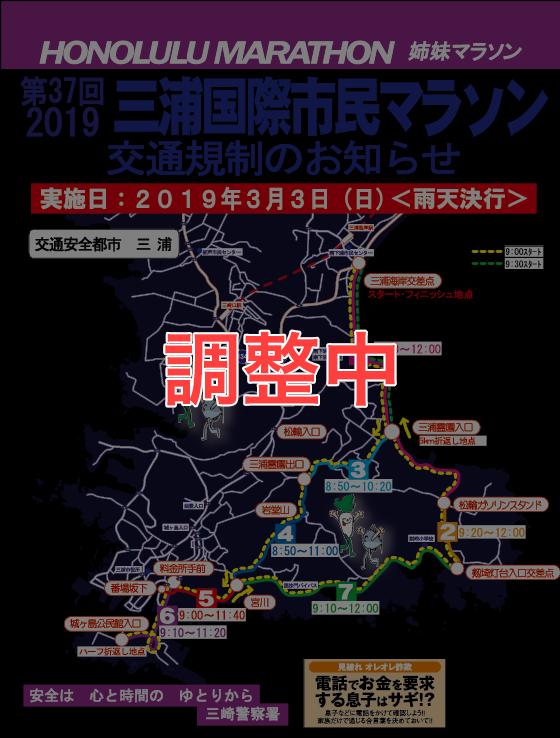 三浦国際市民マラソン 交通規制のお知らせ